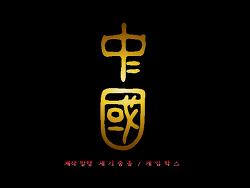 [고전게임] 중국, 문명의 게임을 그대로 가져온 듯한 고전게임! (다운로드첨부)