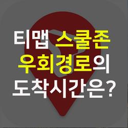 티맵 스쿨존 우회