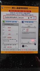 버스 공공와이파이 사용방법 안내 - 과학기술정보통신부, NIA 한국정보화진흥원, 가끔 아쉬워서, 스티커 없는데도 있더라