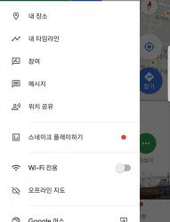 2019년 구글지도(구글맵스)의 만우절 이벤트는?