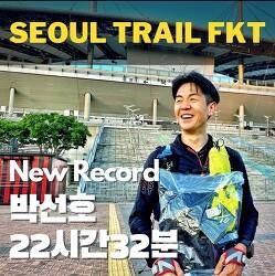 2021 서울 둘레길 논스톱 157KM 트레일런 후기