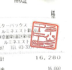 일본 스타벅스는 공식 영수인(도장)을 찍어준다.