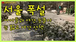 서울 폭설에도 아이들은 재미있게 놀아요~ 야간 미끄럼틀, 야간 산책... #서울폭설 #HeavySnow