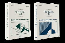 '원전디딤돌' 시리즈『순수이성비판 강의』, 『실천이성비판 강의』 지은이 인터뷰