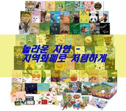 그레이트북스 놀라운자연 구매 후기 - 용인어린이서점 책둥지