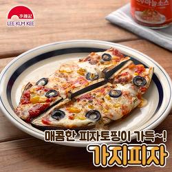 가지 피자 * 아이들도 맛있게 먹을 수밖에 없는 가지 요리