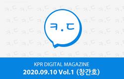 KPR 디지털 매거진 <ㅋ.ㄷ> 창간호