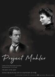 [2020년 2월 8일 토요일]Project Mahler 연주회