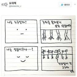 인삼과 고구마 (트위터 도대체 @dodaeche_J)