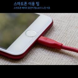 스마트폰 배터리 충전이 되지 않거나, 느려지는 이유와 해결방법 [스마트폰 이용팁]