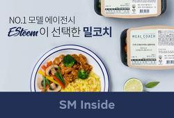 SM C&C, 서비타이제이션을 말하다. SM C&C X 에스팀 X 풀무원  콜라보 브랜드 론칭