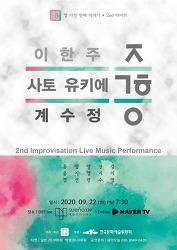 음악오늘 즉흥공연 작곡가/연주자로 참여합니다.