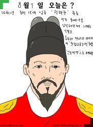8월7일 조선15대임금 광해군 죽음