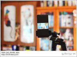 [적묘의 사진]삼각대tip,스마트폰,dslr 삼각대활용법,이시국 삼각대,스탠딩독서,서서읽기,졸음방지,자세교정,거북목 방지