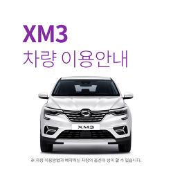 XM3 차량 이용안내
