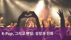 K-pop, 그리고 팬덤: 성장과 진화