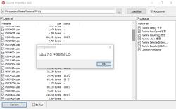 델파이 컴포넌트/소스 마이그레이션 자동화 도구