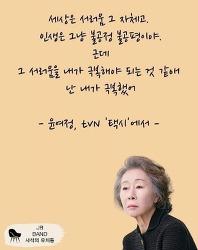 ●윤여정 배우 직구 명언 4컷●