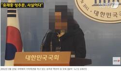 박형준 아내 조현이 유재중  가짜 성추문 계획한 것으로 본  검찰 수사기록