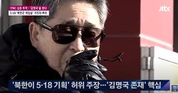 518 광주항쟁, 북한군 개입설 거짓의 뿌리 - jtbc (펌)