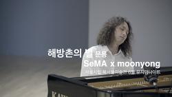 문용 - 해방촌의 별 | 《SeMA x moonyong》 서울시립미술관 6월 뮤지엄나이트 | 레안드로 에를리치 '구름(남한)', '구름(북한)'