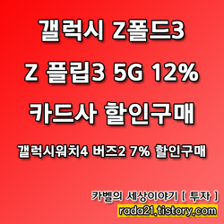 갤럭시 Z폴드3 플립3 12% 갤럭시 워치4 . 버즈2 7% 할인구매 사은품까지 최저가 비교 싸게 구입하기 / 사은품 챙겨받기