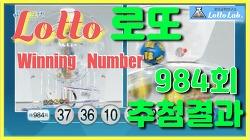 로또984 1등 당첨번호 로또 추첨 방송 로또랩 황금손 MBC Forecast8 Week41 2021