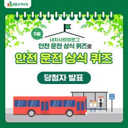 [당첨자 발표] 내차사랑 블로그 5월 안전운전 이벤트 당첨자 발표! - 버스 사고 안전수칙