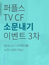 퍼플스 TV CF 론칭 기념!! 퍼플스 소문내기 이벤트 3차 실시!