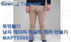 남자 베이직 펜슬핏 팬츠 만들기(MAPT030620)sewing tutorial-Men.Basic Pencil Pants