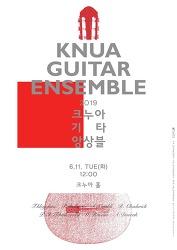 [2019년 6월 11일]  한국예술종합학교 정기연주회