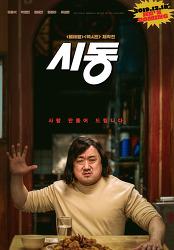 시동 마동석과 박정민의 변신은 케릭터에 힘이 가득하다