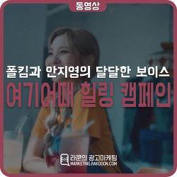 여기어때 x 폴킴(듀스 여름안에서),볼빤간사춘기 안지영(인디고 여름아 부탁해) 광고