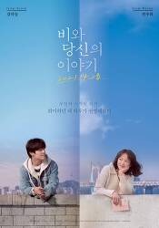 강하늘, 천우희 주연 영화 <비와 당신의 이야기> 출연진 소개