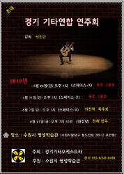 [2019년 5월24일/31일] 경기기타 연합연주회