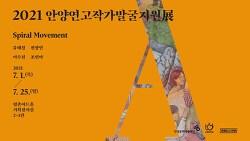 [20210701]안양연고 작가' 발굴지원전, 평촌아트홀에서 7월1~25일