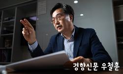 김동연 전 부총리