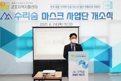 [20210629]군포시 자활기금 지원 첫 사업 '수리숨사업단' 개소!