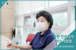 [착한안테나가 만난 사람들 13호] 반포3동 자원봉사캠프장 '김세원' 캠프장