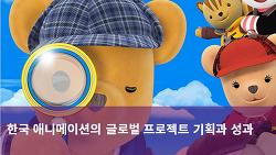 한국 애니메이션의 글로벌 프로젝트 기획과 성과