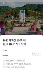 2021 태화강 100리대숲, 이야기가 있는 답사 걷기행사