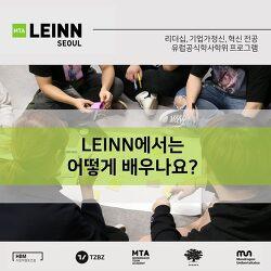 <LEINN SEOUL> 에서의 남다른 학습법!