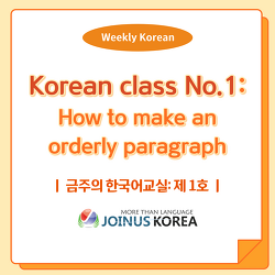 [Daily JOKOer] Korean Class No.1: How to make an orderly paragraph