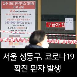 서울 성동구, 코로나19 확진 판정 해외여행력 X , 확진자와의 접촉 X