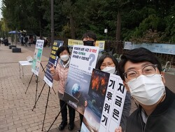 기후위기 활동가 들과 함께 캠페인