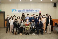[20210504]군포문화재단 제3대 성기용 대표이사 취임