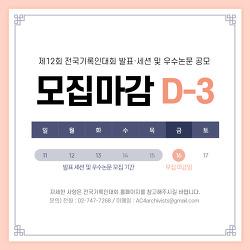 제12회 전국기록인대회 발표·세션 및 우수논문 공모 모집마감 D-3