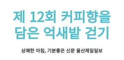 2021 울산 제12회 커피향을 담은 억새밭 걷기