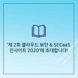 [웨비나] 12월 22일 (화) 16시 '제 2회 클라우드 보안 & SECaaS 인사이트 2020'에 초대합니다!