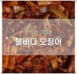 [오삼불고기 맛집] 불바다오징어 '불바다 오삼불고기'